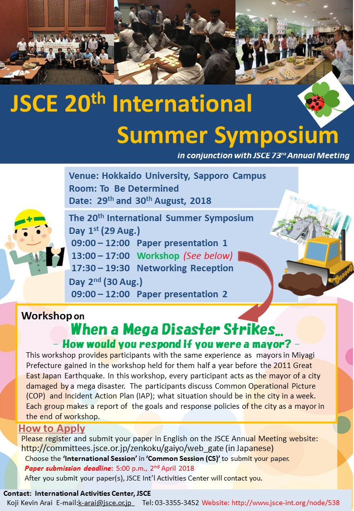 The 20th International Summer Symposium in 2018 | Japan Society of