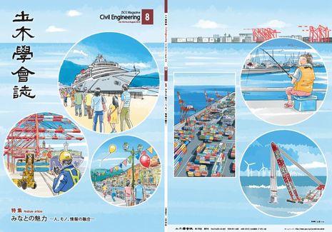 JSCE Magazine Summary & Index   Japan Society of Civil Engineers